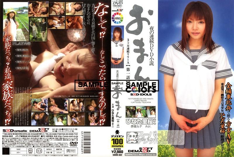 夜の連続DVD小説 おまん [第一話]