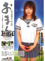 夜の連続DVD小説 おまん [第一話] ダウンロード