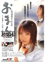夜の連続DVD小説 おまん [第二話] ダウンロード