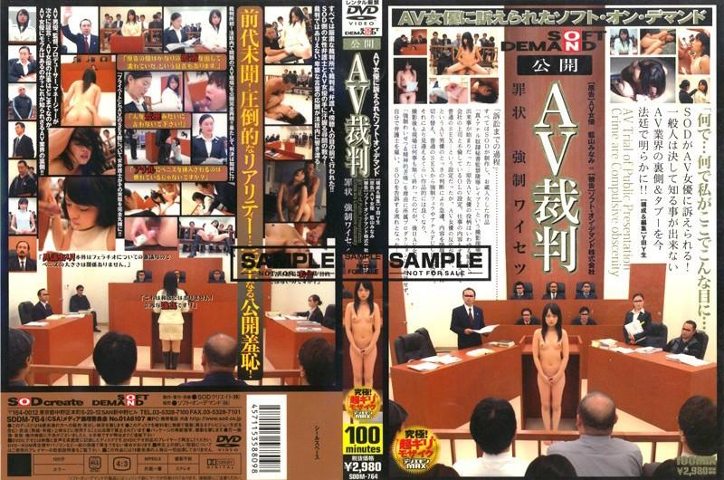 公開 AV裁判