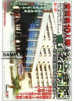 変質者10人隊 VOL.1 総合病院 ダウンロード