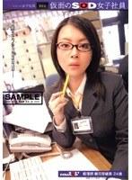 (1sddm886)[SDDM-886] 仮面のSOD女子社員 クビになった女子社員 001 ダウンロード