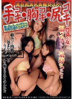 (1sddm00912)[SDDM-912] 美巨乳美尻美痴女3人の手コキ・胸コキ・尻コキ ダウンロード