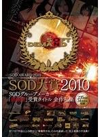 SOD���2010 SOD�O���[�v���[�J�[�u�ŗD�G�v��܃^�C�g���S��i�W