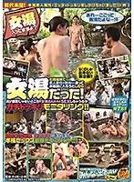 『女湯入ってますよ?』石和温泉で素人男性が男湯だと思ってお風呂に入ろうとしたら女湯だった!AV撮影じゃないところで女優さんたちとSEXしちゃうのかガチドッキリモニタリング!! 橘メアリー はるかみらい 玉木くるみ