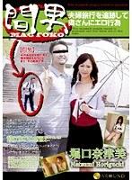 「間男 夫婦旅行を追跡して奥さんにエロ行為 堀口奈津美」のパッケージ画像
