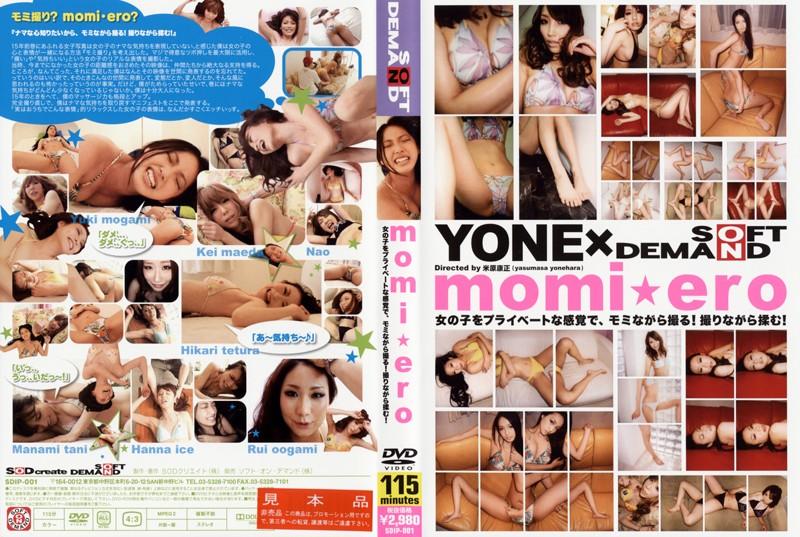 (1sdip00001)[SDIP-001] momi☆ero ダウンロード