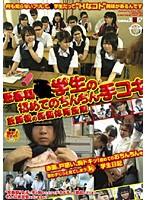 思春期●学生の初めてのちんちん手コキ 放課後の保健体育授業