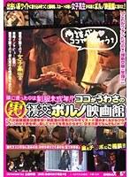 「ココがうわさの○裏●交ポルノ映画館」のパッケージ画像