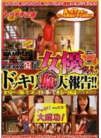 (1sdms00153)[SDMS-153] SOD的 女優さんドッキリ(恥)大報告!! ダウンロード