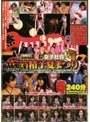 2007 SOD女子社員 (生)納精子夏まつり