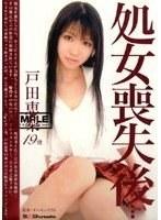 「処女喪失後… 戸田恵梨 19歳」のパッケージ画像