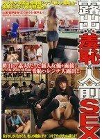 (1sdms00200)[SDMS-200] 露出×羞恥×人前SEX ダウンロード