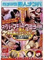 (1sdms00213)[SDMS-213] スーパーマジックミラー号 外伝 恥じらい素人お嬢さん柔肌露出スペシャル!! VOL.2 ダウンロード