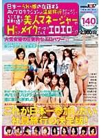 (1sdms287)[SDMS-287] 日本一うれっ娘の在籍するAVプロダクションの温泉旅行はやっぱりエロかった!?そこで働く業界で噂の美人マネージャーやHカップのメイクさんもやっぱりエロエロだった!? ダウンロード