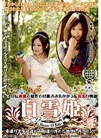 (1sdms292)[SDMS-292] オトコのスケベな妄想シリーズ VOL.5 白雪姫(Snow White) ダウンロード