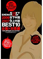 (1sdms301)[SDMS-301] SOFT ON DEMAND 2006年下半期&2007年上半期BEST10 企画×女優編 ダウンロード