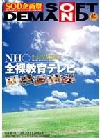 (1sdms328)[SDMS-328] NH○ 全裸教育テレビ ダウンロード
