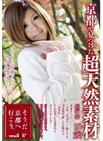 京都で見つけた超天然素材 桜井春 18歳 ダウンロード