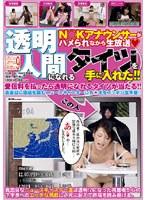 オトコのスケベな妄想シリーズ VOL.9 透明人間になれるタイツを手に入れた!!