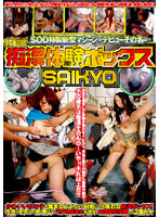 移動式 痴漢体験ボックス「SAIKYO」 ダウンロード