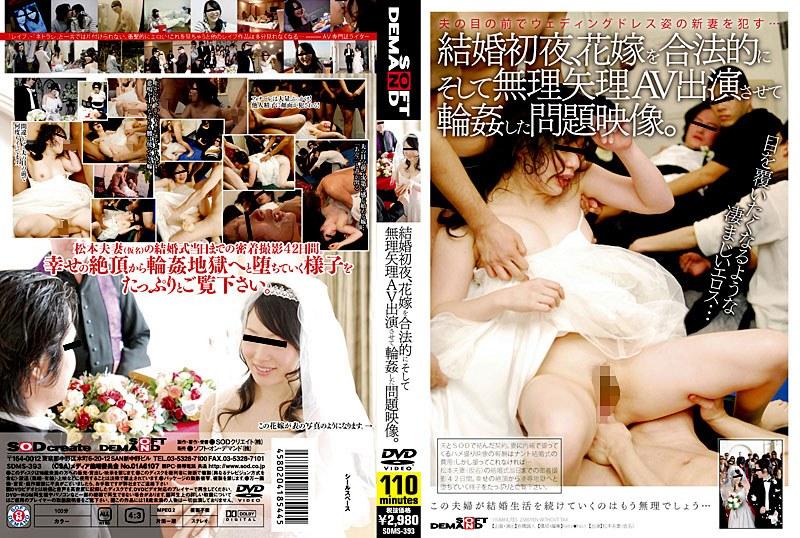 結婚初夜、花嫁を合法的にそして無理矢理AV出演させて輪姦した問題映像。