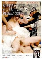 結婚初夜、花嫁を合法的にそして無理矢理AV出演させて輪姦した問題映像。 ダウンロード