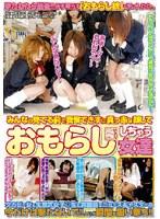 オトコのスケベな妄想シリーズ VOL.16 みんなの見てる前で我慢できずに真っ赤な顔しておもらししちゃう女達 ダウンロード