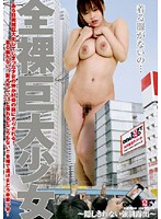 (1sdms439)[SDMS-439] 全裸巨大少女 ダウンロード