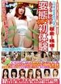 渋谷で見つけたお嬢さん ふつうの女の子が服を着たまま縄で縛られて、変態プレイ初体験