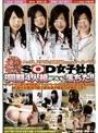 花の2006年度入社 SOD女子社員 仲良し同期4人組がついに落ちた!!
