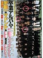 卒業アルバムで一番かわいい学園一のマドンナの美裸がついに見れた!!
