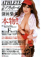 (1sdms507)[SDMS-507] ATHLETE 全裸ソフトボール 深田梨菜 ダウンロード