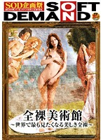 (1sdms521)[SDMS-521] 全裸美術館 ダウンロード