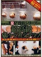 (1sdms526)[SDMS-526] 超高級(秘)ケツ社交クラブ ダウンロード