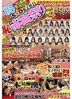 (1sdms547)[SDMS-547] '08 秋のSOD女子社員 (恥)赤面祭り ダウンロード