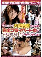 超有名女優の休日を完全ジャック!!大人気女優 大沢佑香ちゃんを、完全プライベート中にマジナンパしちゃいました!