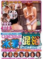 (1sdms578)[SDMS-578] 山梨石和温泉で見つけたお嬢さん 裸より恥かしい水着で混浴入ってみませんか? ダウンロード