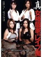 真 女格闘家VSレイプ魔 - アダルトビデオ動画 - DMM.R18
