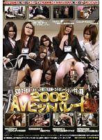 SOD女子社員×大ヒット超人気企画のコラボレーションが今年も実現 2008 AVヒットパレード年忘れ特大号!! ダウンロード