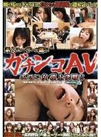 ガチンコAV エロい女頂上決戦!! ダウンロード