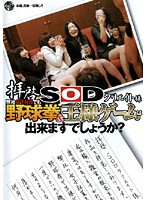 (1sdms612)[SDMS-612] 拝啓SODクリエイト様 弊社女子社員でも野球拳&王様ゲームは出来ますでしょうか? ダウンロード