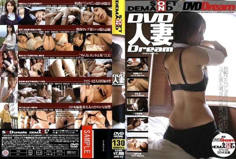 セレブの人妻のハメ撮り無料熟女動画像。DVD 人妻 Dream