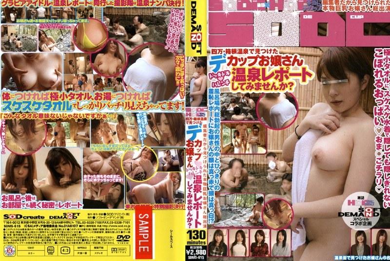 四万・箱根温泉で見つけたデカップお嬢さんドッキドキ◆ハレンチ温泉レポートしてみませんか?