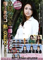 卒業アルバムで一番かわいい、憧れのあのコと熱いSEXがしたい!! 高学歴美女Special ダウンロード