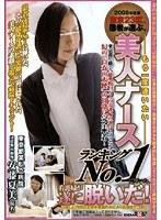 (1sdms651)[SDMS-651] 2008年度版 東京23区、患者が選ぶ、もう一度逢いたい美人ナース ランキングNo.1に輝いた、看護婦が遂に脱いだ! ダウンロード