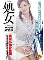 「処女 現役小学校教師 高梨瞳」のパッケージ画像