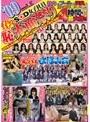 09 春のSOD女子社員 (恥)赤面祭り '09年度入社の超絶美人内定者を含む総勢24名の女子社員が参加!!