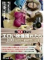SODよりエロい映像撮れたら100万円で素材買います。 ダウンロード