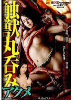 「触獣丸呑みアクメ 小澤マリア」のパッケージ画像